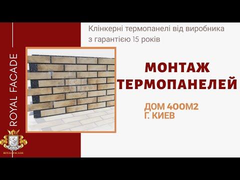 Термопанели с плиткой Royal Facade. Утепление дома в Киеве.