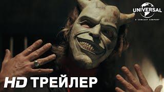 ЧЕРНЫЙ ТЕЛЕФОН Официальный трейлер В кино с 27 января