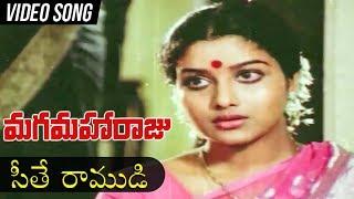 Site Ramudi Video Song | Maga Maharaju Telugu Movie Video Songs | Chiranjeevi | Suhasini