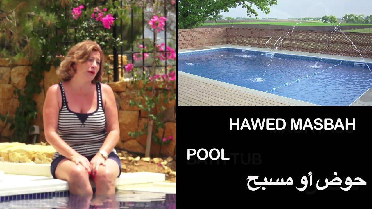 Say It In Arabic Water Youtube