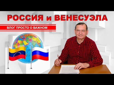 Россия и Венесуэла.