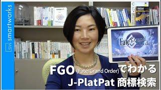 動画 ●FGOでわかる!?商標検索のコツ(J-PlatPat)