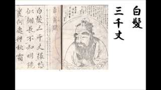 詩吟 「秋浦の歌」 李白