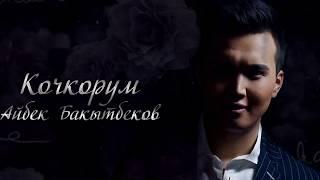Айбек Бакытбеков - Кочкорум | Жаны ыр 2019