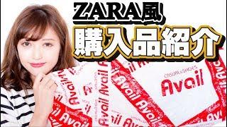 【アベイル購入品紹介】ZARA風トップス他♡夏コーデに使える! Avail Haul【しまむら系列】