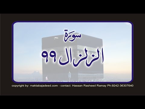 Surah 99 – Chapter 99 Az-Zalzala الزلزلة HD Quran Urdu Hindi Translation By Ashrf Ali Thanavi