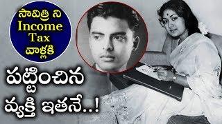 Savitri గారిని దెబ్బకొట్టడానికి Income Tax వాళ్లకి కాల్ చేసి చెప్పిన వ్యక్తి ఇతనే ! | Savitri