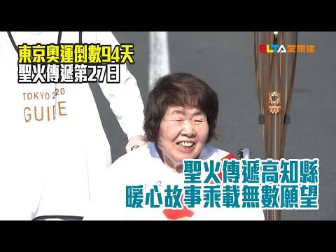 【東奧聖火傳遞】東京奧運倒數94天 聖火傳遞高知縣/愛爾達電視20210420