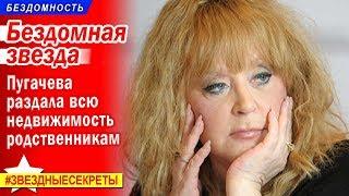 🔔 Пугачева раздала всю недвижимость родственникам
