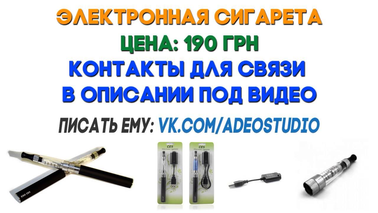 Купить электронную сигарету в аксае электронная сигарета за 500 рублей заказать