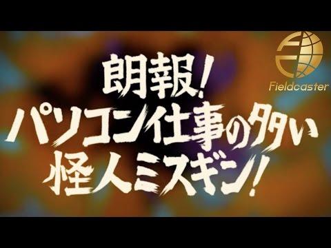 佐々木希 パソコン仕事が多い人は癒される!「戦え!改造人間NOZOMIN」怪人ミスギン