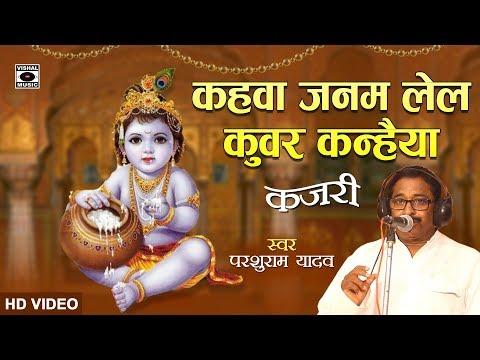 KAJARI - सदाबहार कजरी - कहवा जनम लेल कुंवर कन्हैया -  Bhojpuri 2018.