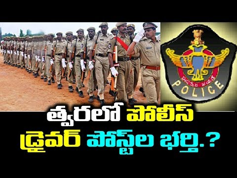 Police Driver Jobs Notification to be Released Soon! | Latest News and Updates | VTube Telugu