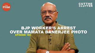 Doesn\'t speak well of Mamata govt to arrest people on minor offences like morphing images