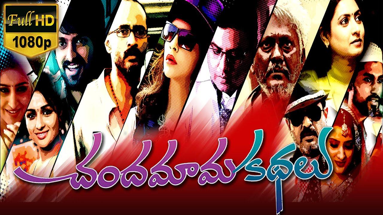 watch Chandamama Kathalu Telugu HD movie online