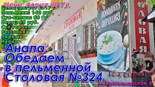 Анапа. Обедаем в пельменной Столовая №324 по ул.Краснодарская, 8. Подробное видео с ценами!