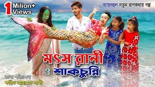 মৎস কন্যা ও শাকচুন্নি | ঈদ স্পেশাল | Mermaid Queen & Shakchunni  | Short Film | Bindu_Movie