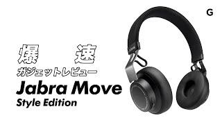 【爆速ガジェットレビュー】  jabra Move編