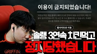 3연속 치킨 + 솔로 경쟁전 15킬(최다킬) 치킨 = …