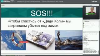 Секреты торговли замками.Закрытый вебинар для партнеров Финансового советника.