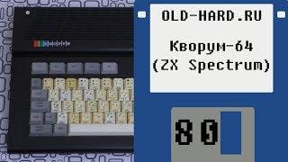 Спектрум - Кворум-64 (старий-жорсткий №80)