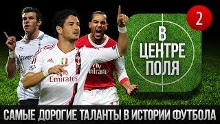 В ЦЕНТРЕ ПОЛЯ #2 - Самые дорогие футбольные таланты!