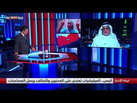 اليمن.. الميليشيات تعتدي على المدنيين والتحالف يرسل المساعدات  - نشر قبل 7 ساعة