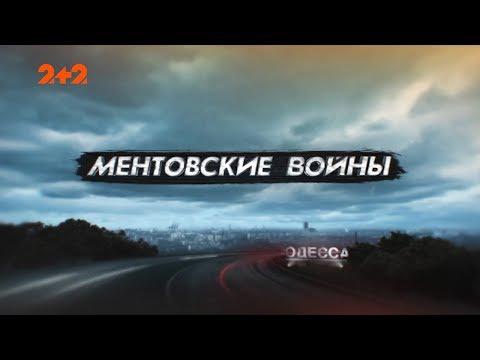 Ментовские войны одесса 5 серия 2017 смотреть онлайн