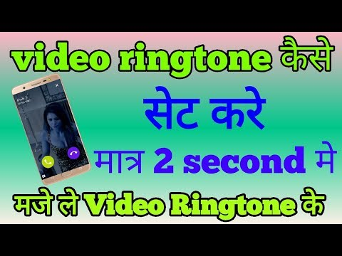 video ringtone kaise set kare. video ringtone for android. video ringtone app in hindi 2018.