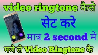 video ringtone kaise lagaye in hindi 2018. video ringtone hindi. video ringtone android app in hindi 2018. Vyng app का फुल Tutorial जिन भाइयो ने कमेंट.
