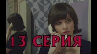 Красная Королева 13 серия - Дата выхода, премьера, содержание
