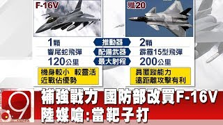 補強空軍戰力 台國防部改買F-16V戰機 陸媒嗆:當靶子打《9點換日線》2018.11.29
