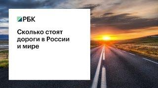 Сколько стоят дороги в России и в мире