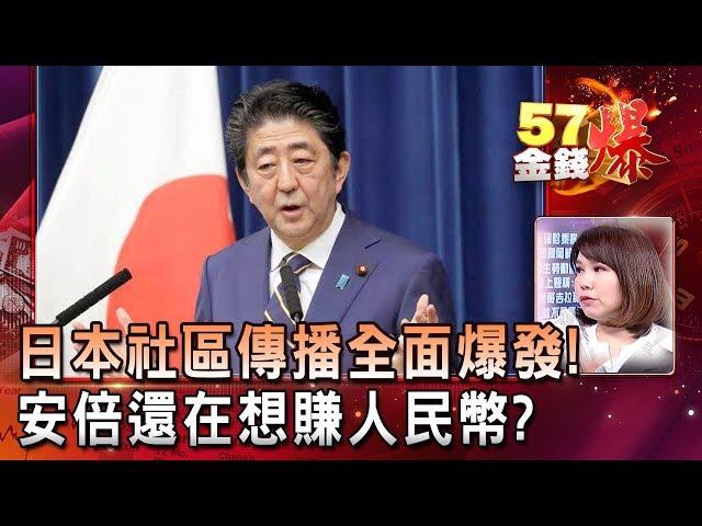 日本「社區傳播」全面爆發!安倍還在想賺人民幣? - 徐俊相 陳明樂 《金錢爆精選》2020.