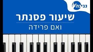 דיקלה - ואם פרידה - לימוד פסנתר - תווים - אקורדים