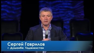 Сергей Гаврилов - Лицемерная молитва [02/11/16]