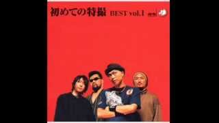 Album : 初めての特撮 BEST vol.1 Released on 2002 「ピアノ・デス・ピ...