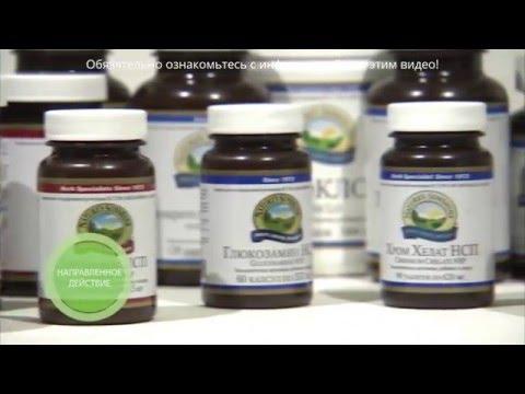 Американские,Китайские,Японские,Российские БАДы: НСП,Amway,Herbalife,Тяньши,Vision,Эвалар,Now Foods