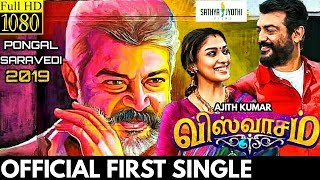 VISWASAM FIRST SINGLE - Official Track List | Ajith | Nayanthara | D.Imman | Viswasam Teaser
