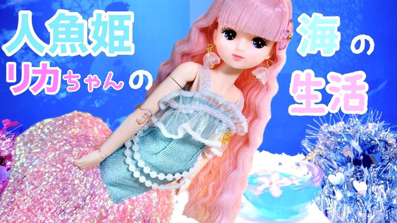 【トロピカルな日常】人魚姫が人間の世界に大冒険☆ リカちゃん 人形劇  The Little Mermaid Licca-chan doll