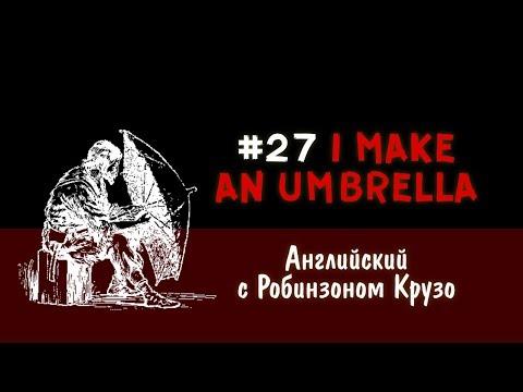 Английский язык с Робинзоном Крузо #27 - Я делаю зонтик