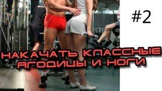 Как накачать классные ягодичные мышцы и красивые ноги