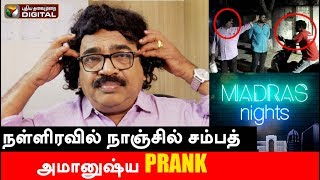 Prank | Nanjil Sampath Night Prank | Madras Nights Episode 1