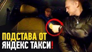 подстава от Яндекс Такси  Проверка пассажира на честность