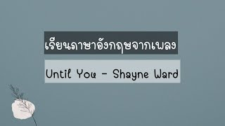 Until you - Shayne ward [ซับไทย]
