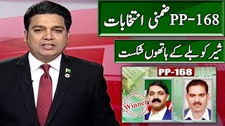 BIG Upset in Lahore PP-168 By Elections | Khabar Ke Peeche | Neo News