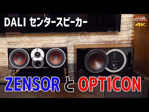【ホームシアター】DALI OPTICON VOKAL と ZENSOR VOKAL を比べてみる!【ホームシアター】