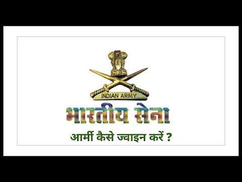 ग्रेजुएशन के बाद आर्मी कैसे ज्वाइन करे? | How to join Indian Army after Graduation