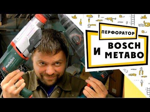 Выбор перфоратора Bosch 2-26 или Metabo .