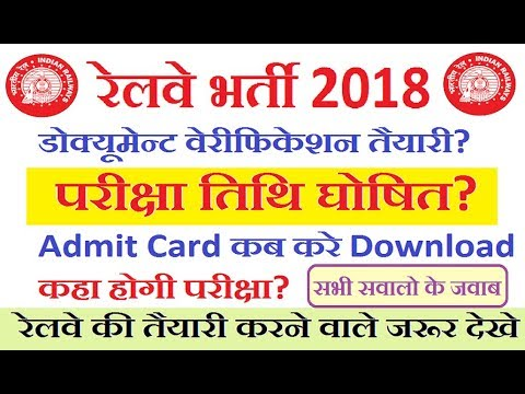 Railway Recruitment 2018 latest Updates of Document Verification/Admit card/Exam Date & Center etc